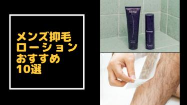 【メンズ用】おすすめの抑毛クリーム&ローション12選!濃い髭が薄くなる!?