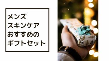 【大人気】メンズスキンケアのおすすめプレゼント20選!魅力的なギフトセットもあり!