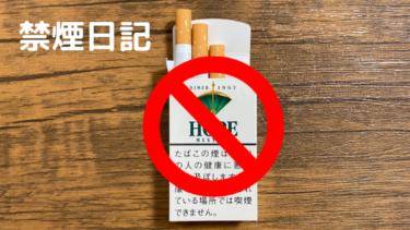 タバコ禁煙の10個の効果。3ヶ月の実体験からあなたを禁煙まで導きます。