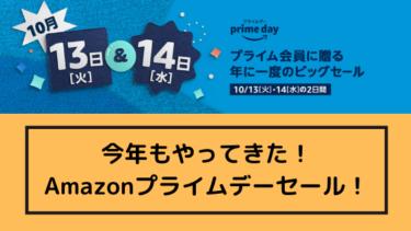 【随時更新】2020年Amazonプライムデーの目玉商品をピックアップ!セールはいつから?