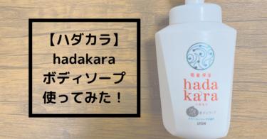 【ハダカラ】hadakaraのボディーソープをレビュー!口コミは本当?泡立ちや保湿効果について!