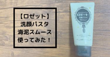 【ロゼット】洗顔パスタ海泥スムースを使ってみたレビュー!毛穴黒ずみに良いの?口コミは本当?