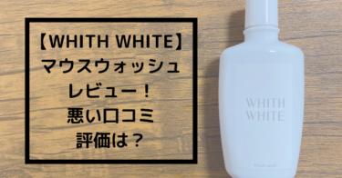 【フィスホワイト】ホワイトニング・マウスウォッシュのレビュー記事!悪い口コミや評価は実際どうなの?
