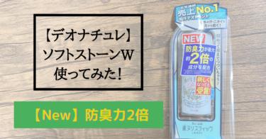 【デオナチュレ】2020年ソフトストーンWを実際に使ってレビュー!メンズには欠かせない制汗剤!